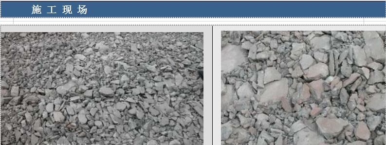 旧路面共振碎石化技术规范